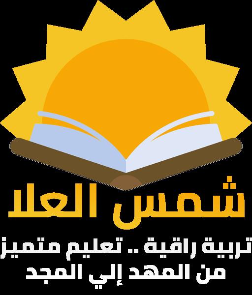 مدارس شمس العلا الخاصة